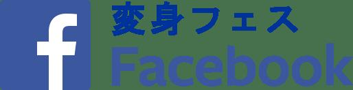 変身フェスFacebookロゴ