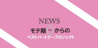 菊乃からのお知らせ